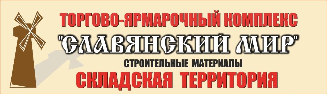 ярмарка Славянский мир.